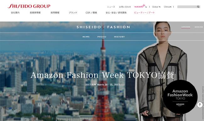 資生堂がファッションサイト「SHISEIDO×FASHION」開設の画像