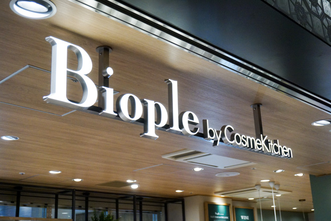 「ビープル バイ コスメキッチン(Biople by CosmeKitchen)」のロゴ