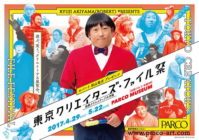 「東京クリエイターズ・ファイル祭」開催が決定