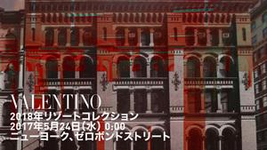 ヴァレンティノがNYで2018年リゾートコレクションを発表、ショーをライブ配信
