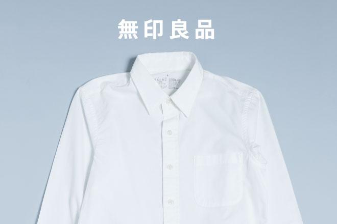 無印良品の白シャツ>メンズの評判は?おしゃれに着こなす使える一着