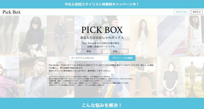 「Pick Box」イメージ