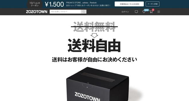 ZOZOTOWNのホームページより
