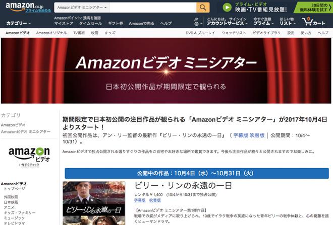 「Amazonビデオ ミニシアター」