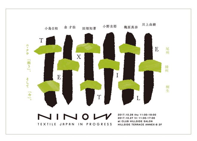 繊維産地で活動する若手テキスタイルデザイナーによる合同展示会開催の画像