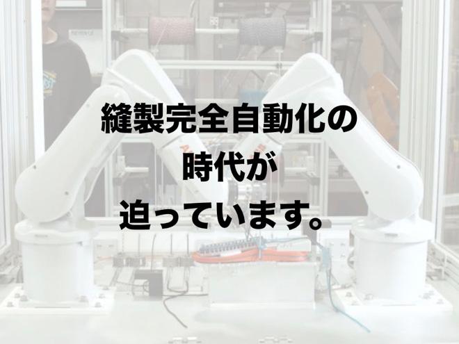 服の縫製が完全自動に、ロボットミシンがファッション界に革命を起こすの画像