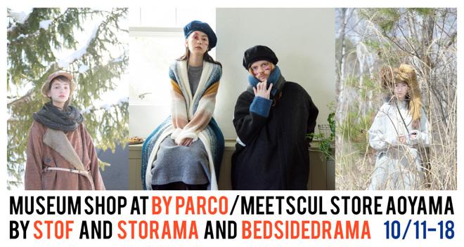 「STOF MUSEUM SHOP」ビジュアル