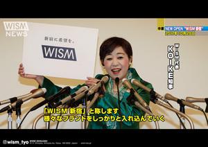 セレクトショップ「ウィズム」新店舗が新宿にオープン、ゲームセンターのような空間に