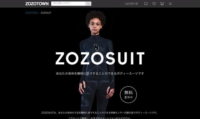 「ゾゾスーツ」無料配布の狙いとアパレル業界に及ぼす影響とは?の画像