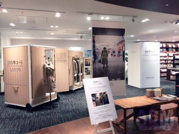 エンドユーザーへアピール、三陽商会と梅田 蔦屋書店が「100年コート」で協業の画像