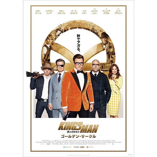 映画「キングスマン:ゴールデン・サークル」