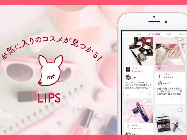 【インタビュー】東大発のコスメアプリ「LIPS」がApp Store 1位を獲得するまでの道のりの画像