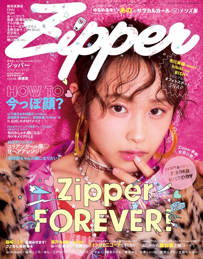 「Zipper WINTER 号」表紙