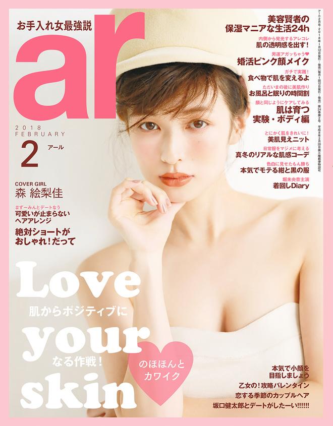 「ar」2018年2月号表紙