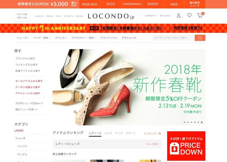 「LOCONDO.jp」公式サイトより