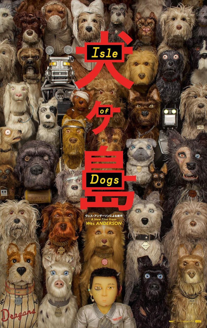【動画】ウェス・アンダーソン最新作「犬ヶ島」が5月に日本で公開