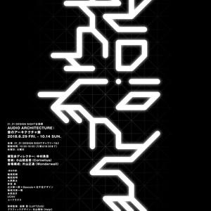 """""""音楽建築空間""""を表現する企画展が21_21 DESIGN SIGHTで開催、会場構成は片山正通"""