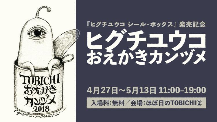『ヒグチユウコ シール・ボックス』発売記念 ヒグチユウコおえかきカンヅメ