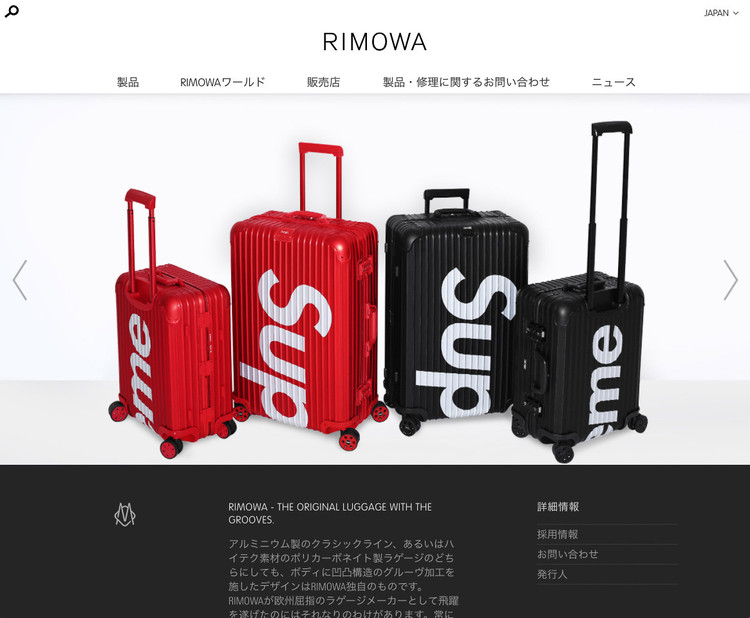 RIMOWA公式サイトより