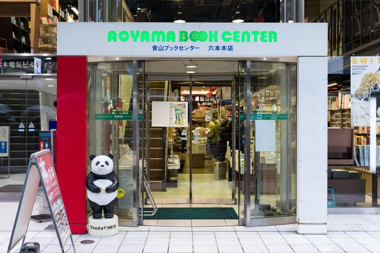 青山ブックセンター六本木店