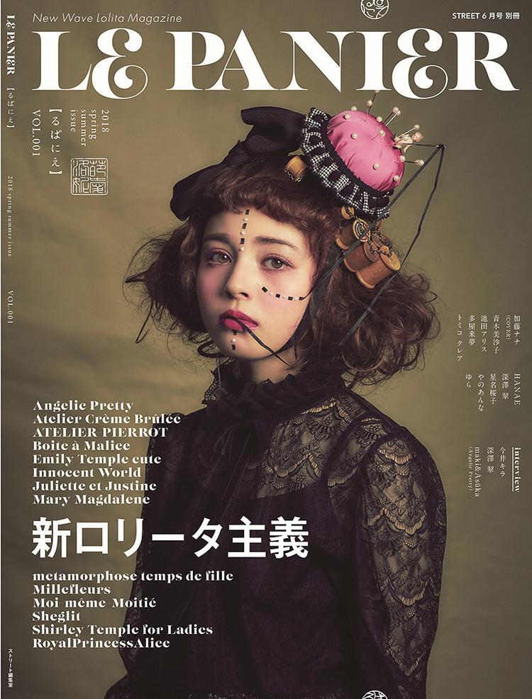 STREET 6月号 別冊「LE PANIER(るぱにえ)」Vol.001