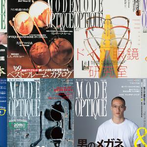 メガネ雑誌「モード・オプティーク」のバックナンバー展開催、高田賢三×増永眼鏡のアイテムも