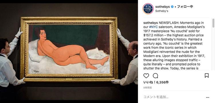 Sotheby'sの公式インスタグラムより