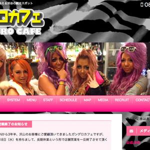 渋谷のガングロカフェが営業終了、芸能活動に集中へ
