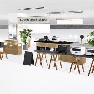 「バルミューダ」九州エリア初のポップアップストアが岩田屋本店にオープン