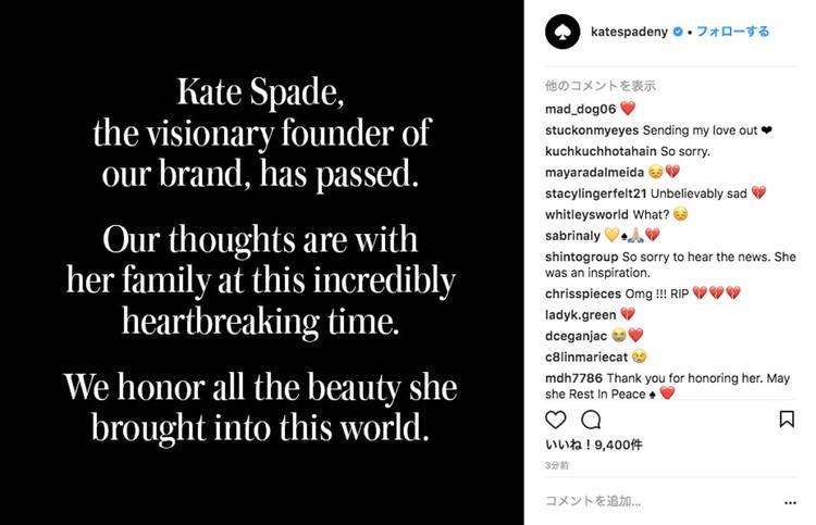 ケイト・スペード ニューヨークの公式インスタグラム(@katespadeny)より