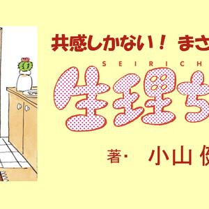 500万PVを突破した小山健のコミック「生理ちゃん」が単行本化