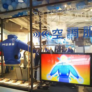 電動ファン付きウェア「空調服」が渋谷ロフトで展示販売