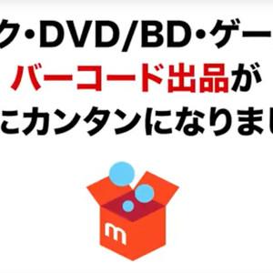 メルカリがバーコード出品機能を導入、本・ゲーム・CD・DVDの情報を自動入力