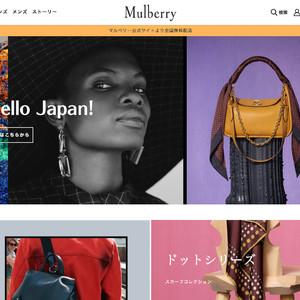 マルベリーが日本公式オンラインストアを開設