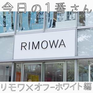 『今日の1番さん:リモワ×オフ-ホワイト編』コラボスーツケース発売日