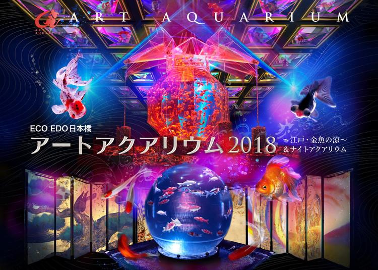「アートアクアリウム 2018」