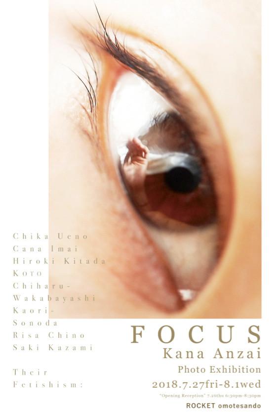 「FOCUS」