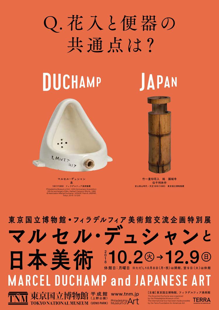 「マルセル・デュシャンと日本美術」チラシ