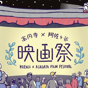 高円寺と阿佐ヶ谷の高架下で一夜限りの映画祭が開催