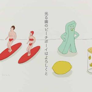 安西水丸の俳句本「水丸さんのゴーシチゴ」刊行記念イベント開催