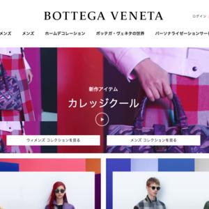 「ボッテガ・ヴェネタ」9月のショー開催中止、翌年2月に延期