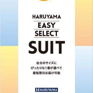 はるやま、生地を触ってからネットで注文できるスーツ発売