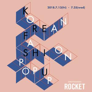 韓国発の気鋭ブランドを集めたイベント開催、日本初上陸ブランドも