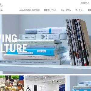 30年間営業、建築やデザインの書籍を扱うLIXILブックギャラリーが閉店