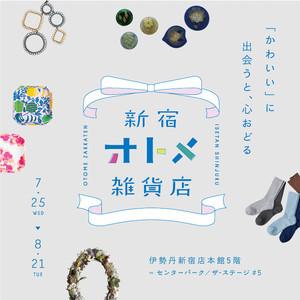 3タイプの乙女に向けた「新宿乙女雑貨店」が期間限定オープン