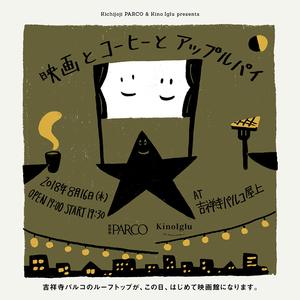 吉祥寺パルコが屋上で映画上映、コーヒーとアップルパイの提供も