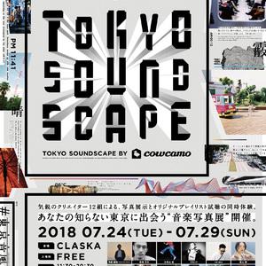窪塚洋介らが参加、東京の新しい一面に出会える音楽写真展が開催