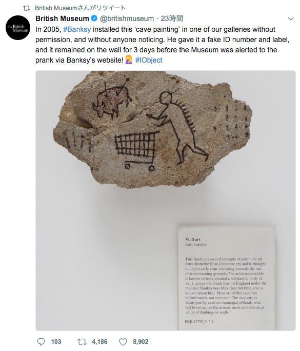 大英博物館の公式ツイッターより