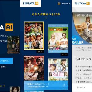 ツイッター投稿を分析し映画をレコメンド、TSUTAYA AIが提供開始