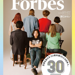 奥山由之や野口オロノも、フォーブスが「30 UNDER 30」を発表